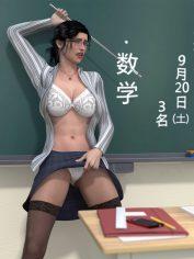 Minoru-Hiromi Female Feacher 1