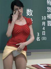 Hiromi Female Feacher 3-Minoru