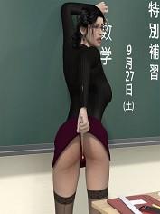 Hiromi Female Feacher 2 – Minoru